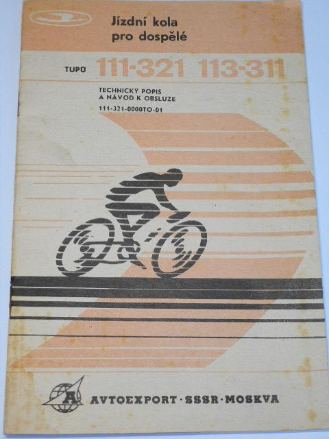 Jízdní kola pro dospělé typů 111-321, 113-311 - technický popis a návod k obsluze - Avtoexport - SSSR - Moskva