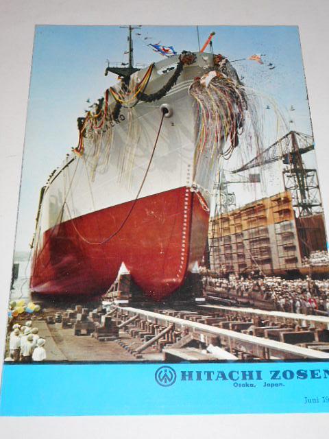 Hitachi Zosen - Osaka, Japan - prospekt - 1961