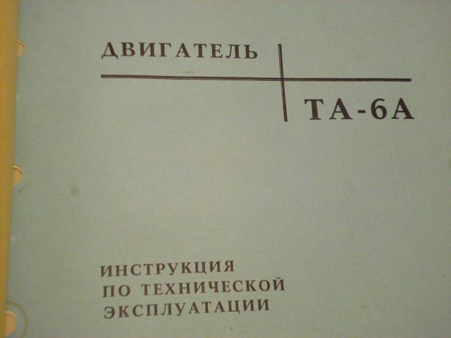 Motor TA-6A - pokyny k provozu - rusky - IL-62 ?