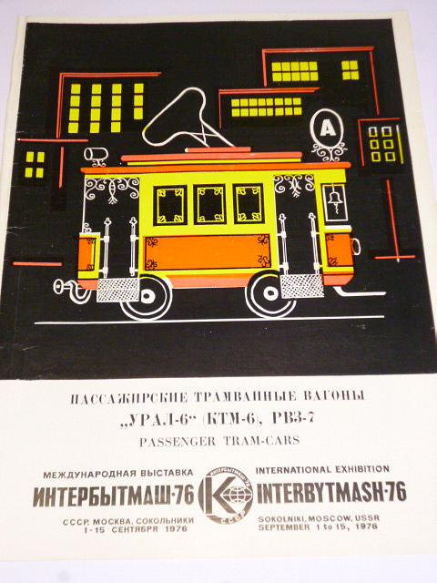 Ural-6 (KMT-6), PB3-7 passenger tram-cars - prospekt - 1976