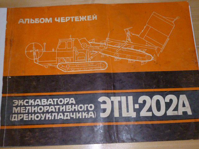 ETC-202A - meliorační rypadlo - album výkresů - 1976 - rusky