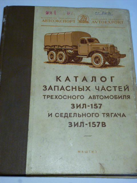 ZIL-157, ZIL-157 V - katalog náhradních dílů - 1959