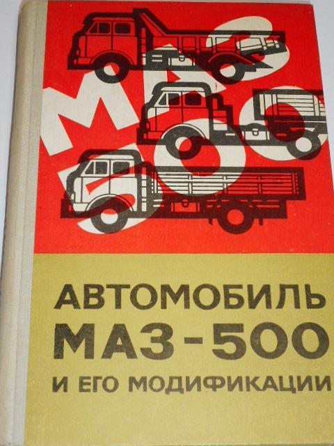 Automobil MAZ-500 a jeho modifikace - konstrukce, popis - 1968 - rusky