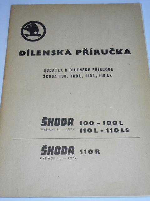 Škoda 100, 100 L, 110 L, 110 LS, 110 R - dílenská příručka - dodatek - 1977