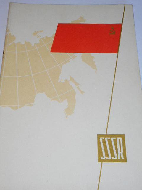 SSSR - 1959