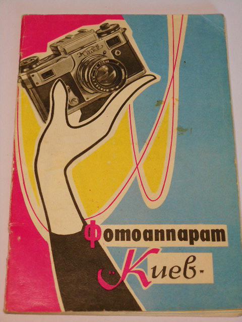 Fotoaparát Kiev - návod k obsluze - 1984 - rusky