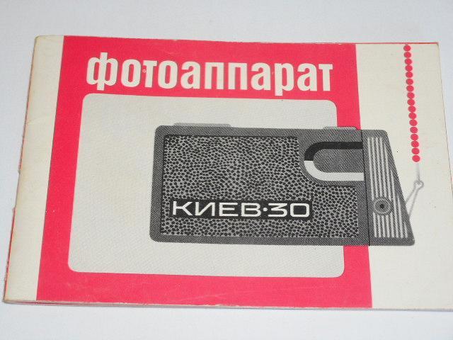 Fotoaparát Kiev 30 - návod k obsluze - 1974 - rusky
