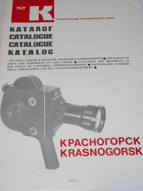 Krasnogorsk-3 - catalogue of units and assemblies of cine camera - 1975