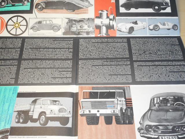 Tatra - 70 let - 1967 - prospekt