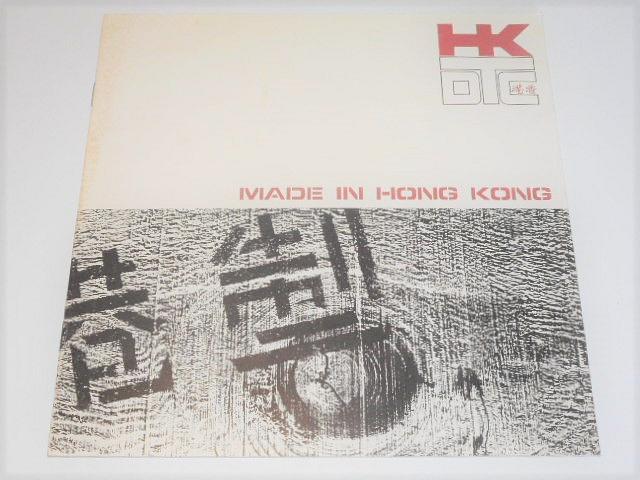 Made in Hong Kong