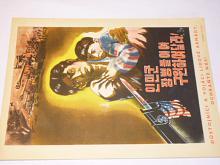 Důstojníci a vojáci lidové armády, ochraňte nás - plakát