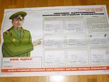 Vojenský postup správného psaní poštovních adres - SSSR - plakát - výukový obraz