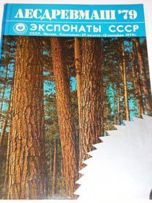 Lesdrevmash 1979 - USSR exhibition - SSSR - katalog