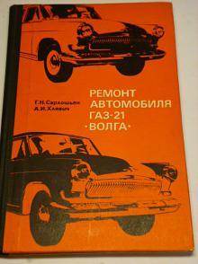 Opravy automobilu GAZ-21 Volga - Volha - 1976 - rusky
