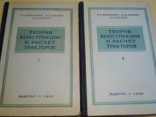 Teorie, konstrukce a výpočet traktorů - I. + II. - 1950 - rusky