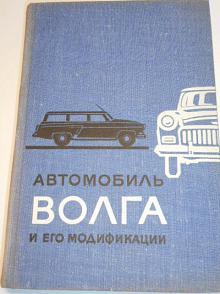 Automobil Volha a jeho modifikace - konstrukce, obsluha