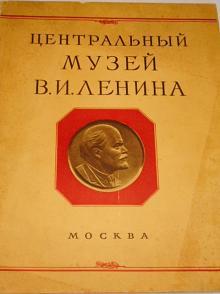Centrální muzeum V. I. Lenina - Moskva - 1956